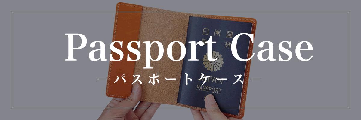 本革パスポートケース特集はこちら