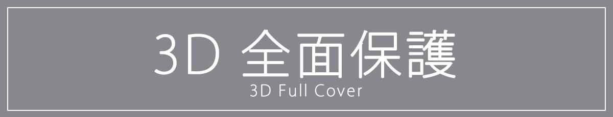 iPhone11 液晶 保護 フィルム 選び方 3D 全面保護