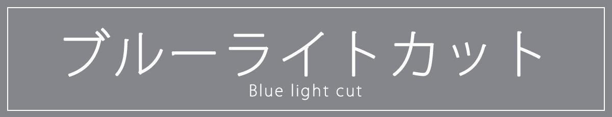 iPhone11 液晶 保護 フィルム 選び方 ブルーライト カット