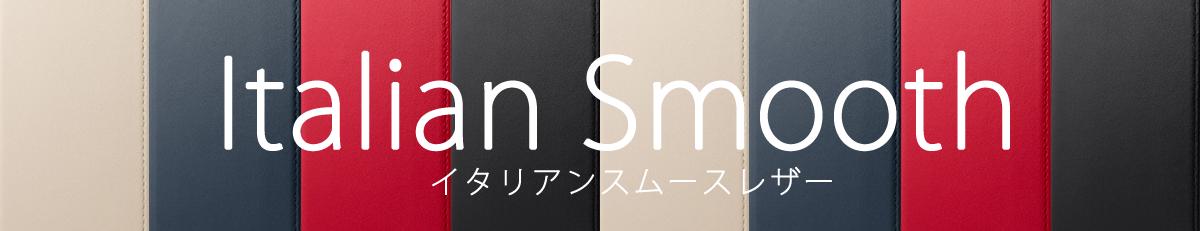 iPhone12 mini 手帳型ケースにおすすめの本革【イタリアンスムース】レザー