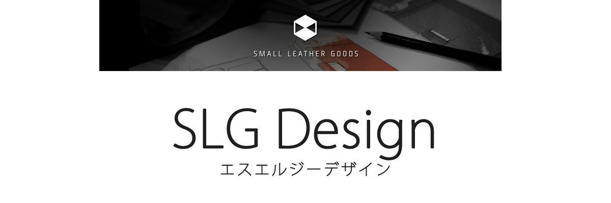 SLG デザイン SLG Design エスエルジー デザイン