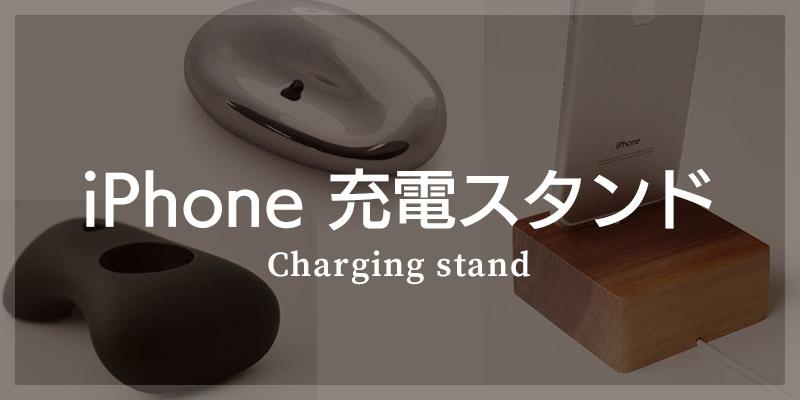 おしゃれなiPhone充電スタンドを選ぶ