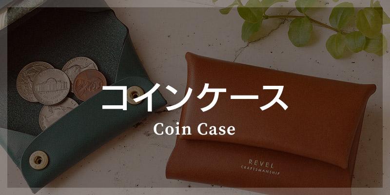 革小物 カテゴリ別 選び方 財布 小銭入れ コインケース