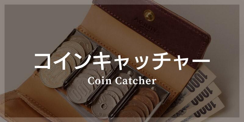 革小物 カテゴリ別 選び方 コインキャッチャー