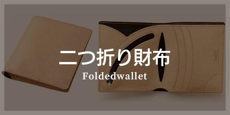 革小物 カテゴリ別 選び方 二つ折り財布