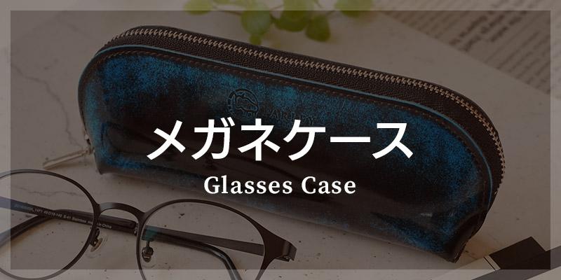 革小物 カテゴリ別 選び方 メガネケース