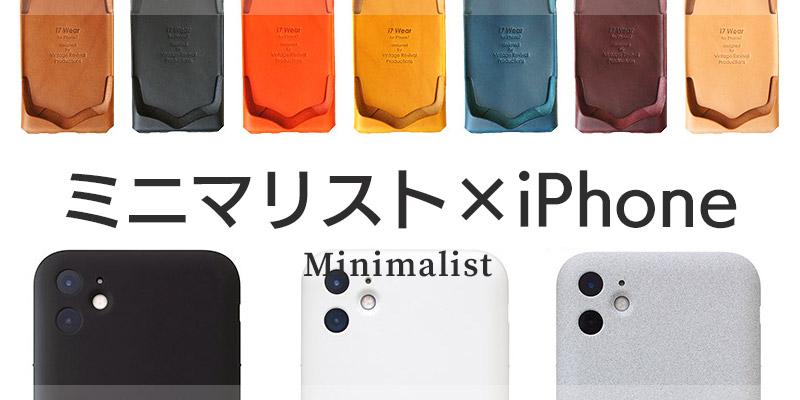 ミニマリストにおすすめiPhoneケース×本革でもシンプル