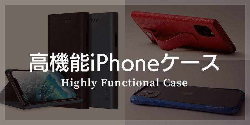 メンズに人気のおしゃれで高機能なiPhoneケース