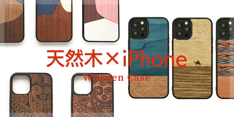 おしゃれな木製iPhoneケースがおすすめ!