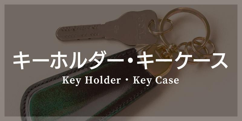革小物 カテゴリ別 選び方 キーホルダー キーケース