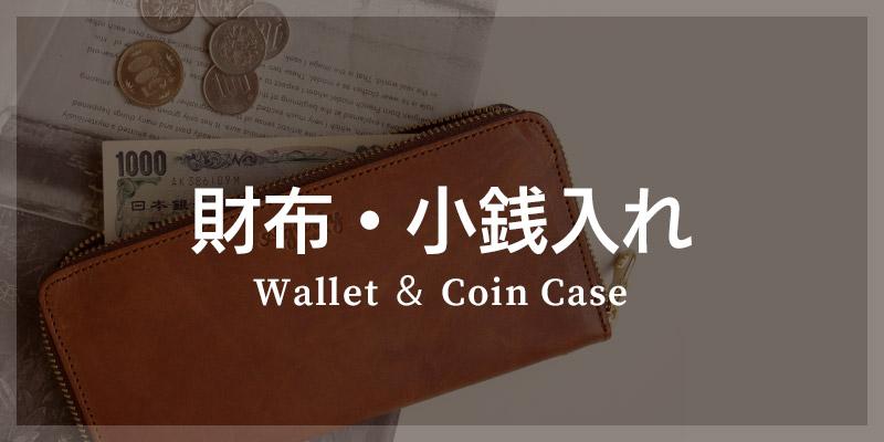 革小物 カテゴリ別 選び方 財布 小銭入れ コインケース 長財布 三つ折り財布 二つ折り財布