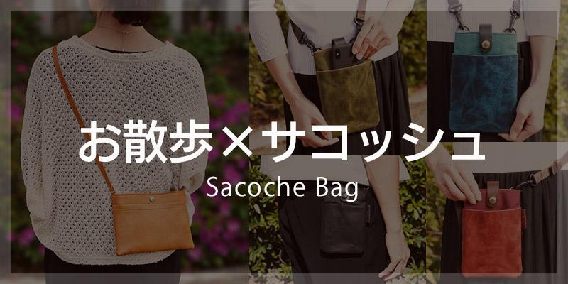 お散歩 × サコッシュ 特集 母の日におすすめ ☆ バッグおすすめ4選