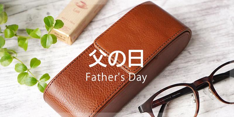 父の日のプレゼントに眼鏡ケースを贈ろう☆おすすめメガネケースはこちら