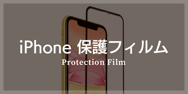 iPhone 液晶保護 フィルム