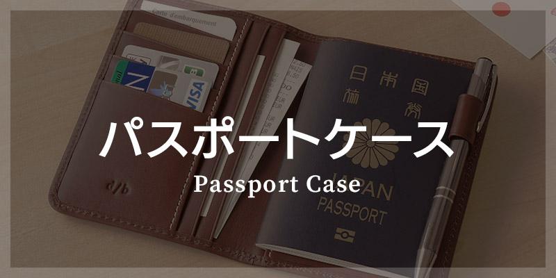 革小物 カテゴリ別 選び方 パスポートケース