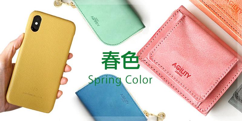 春色 特集 母の日におすすめ☆華やかな春カラー