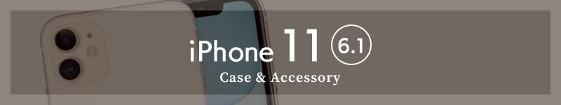 iPhone11 ケース・フィルム