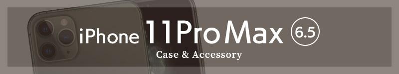 iPhone11ProMax ケース・フィルム