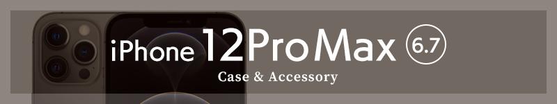 iPhone12ProMax ケース・フィルム