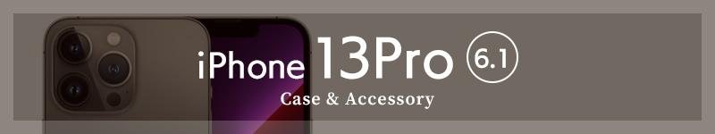 iPhone13Pro ケース・フィルム