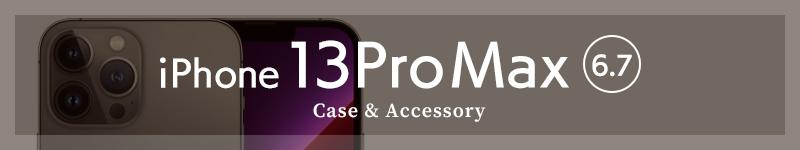 iPhone13ProMax ケース・フィルム