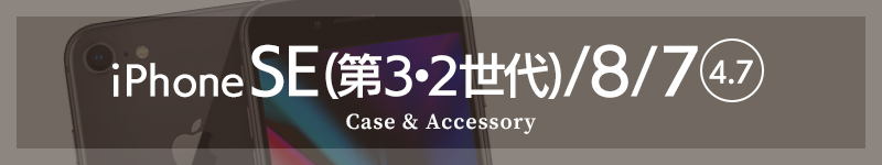 iPhone SE 第2世代 / iPhone8 / iPhone7 ケース・フィルム