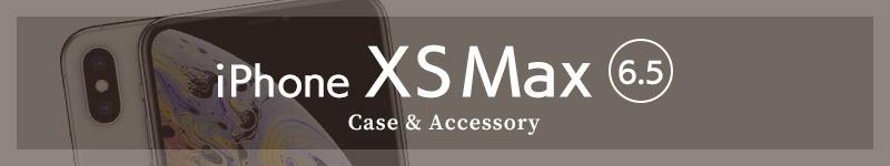 iPhoneXsMax ケース・フィルム
