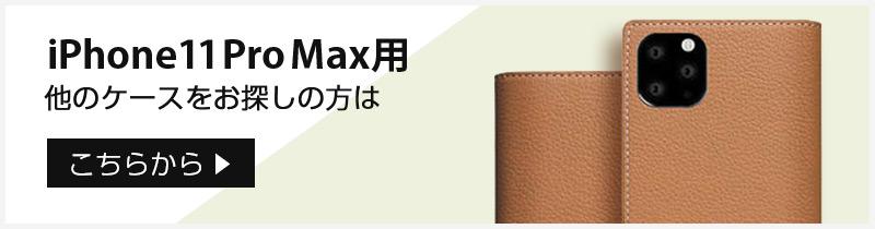 iPhone 11 Pro Max 用 ケース をお探しの方はこちら