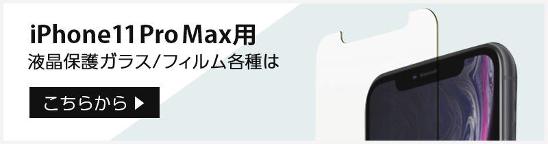 iPhone 11 Pro Max 用 液晶 保護 フィルム ガラス をお探しの方はこちら