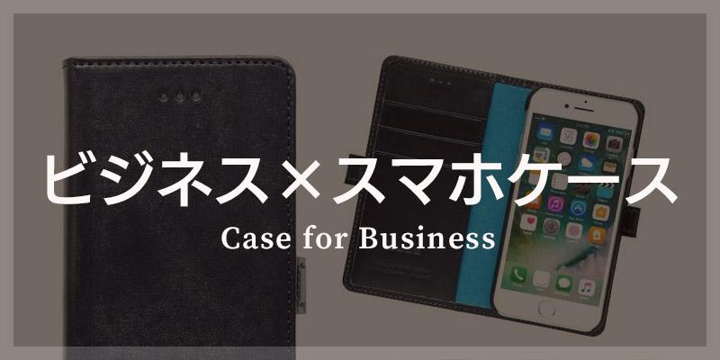 ビジネスシーンに最適なスマホケース