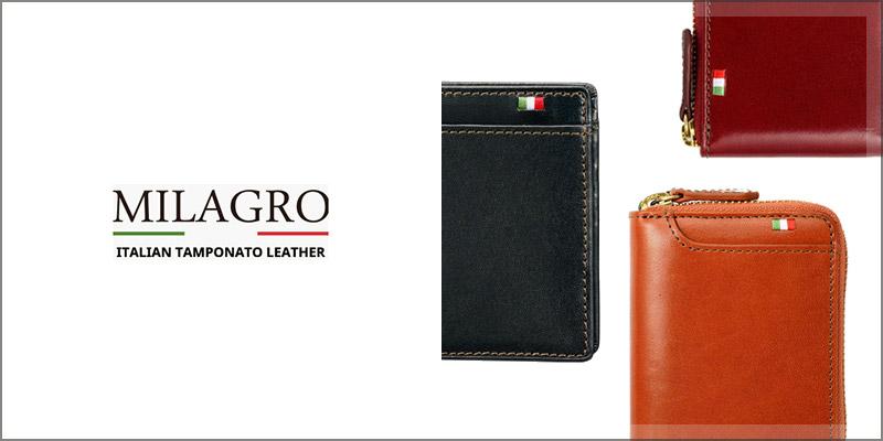 革小物 人気ブランド MILAGRO ミラグロ