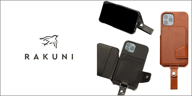 iPhoneケース おすすめ ブランド RAKUNI ラクニ