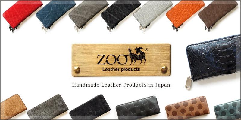 ZOOのカバ革や象革を使った財布が評判!