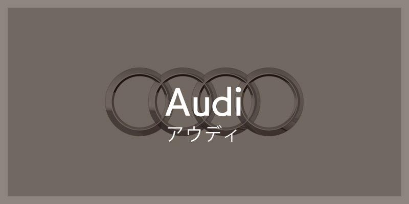 Audi アウディ