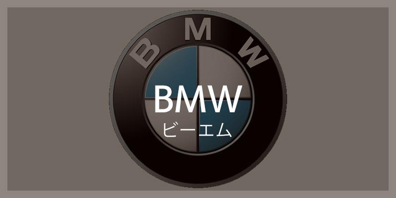 BMW ビーエム ダブリュー