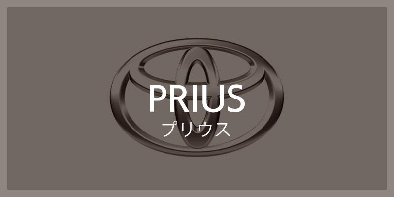 PRIUS プリウス