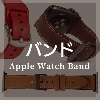 Apple Watch ビジネス バンドはこちら