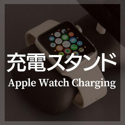 Apple Watch 充電スタンドはこちら