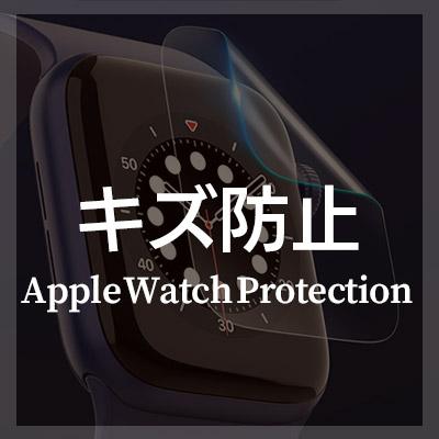 Apple Watch を保護するおすすめフィルム・クリアケースはこちら
