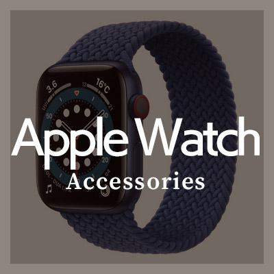 AppleWatchアクセサリーのおすすめ商品はこちら!