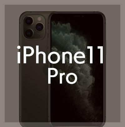 iPhone11Proケース・フィルムはこちら