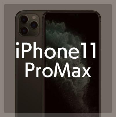 iPhone11ProMaxケース・フィルムはこちら