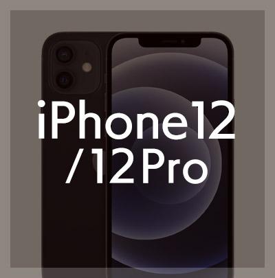 iPhone12/iPhone12Proケース・フィルムはこちら