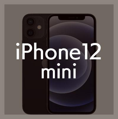 iPhone12miniケース・フィルムはこちら