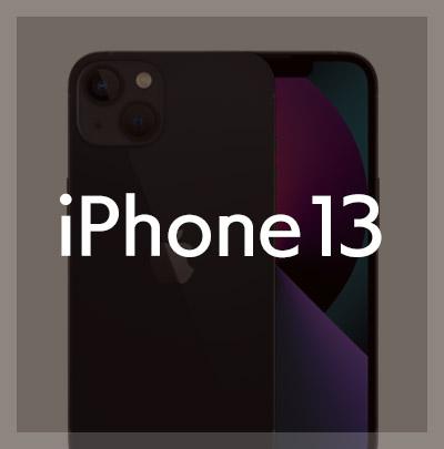 iPhone13ケース・フィルムはこちら
