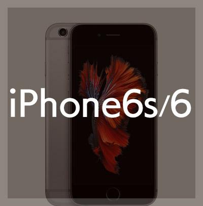 iPhone6s/iPhone6ケース・フィルムはこちら