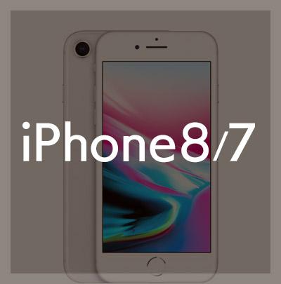 iPhone8/iPhone7ケース・フィルムはこちら