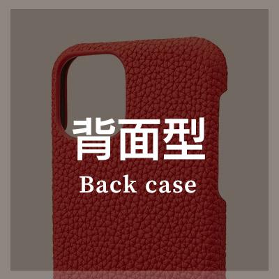 iPhone13 背面型ケースはこちら