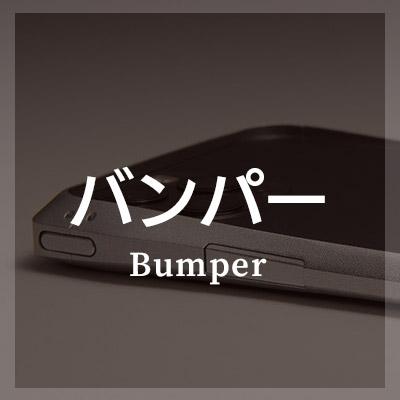 iPhone11Pro バンパーはこちら