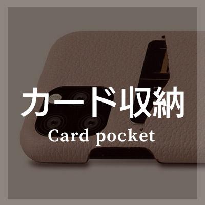 iPhone12 / iPhone12Pro カード収納 あり ケースはこちら
